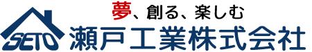 東広島の新築・リフォームの専門会社|瀬戸工業株式会社